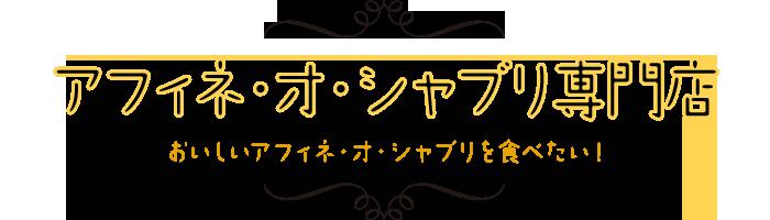アフィネ・オ・シャブリチーズ専門店