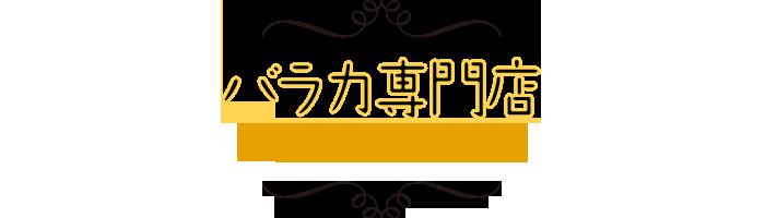 バラカチーズ専門店