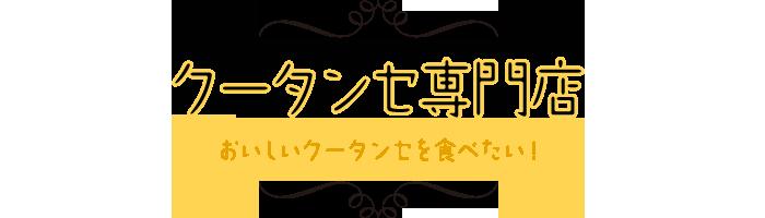 クータンセチーズ専門店