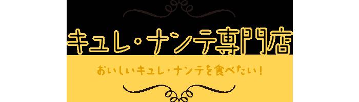 キュレ・ナンテチーズ専門店