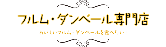フルム・ダンベールチーズ専門店