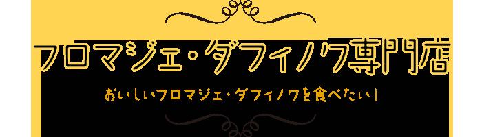 フロマジェ・ダフィノワチーズ専門店