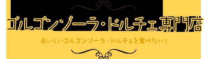 ゴルゴンゾーラ・ドルチェチーズ専門店