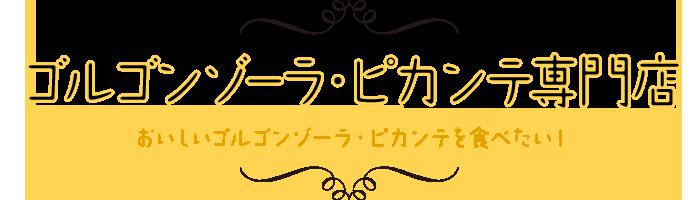 ゴルゴンゾーラ・ピカンテチーズ専門店