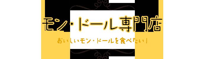 モン・ドールチーズ専門店