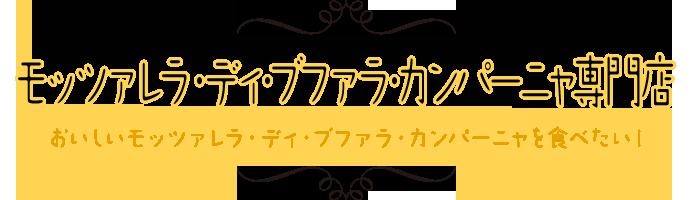 モッツァレラ・ディ・ブファラ・カンパーニャチーズ専門店
