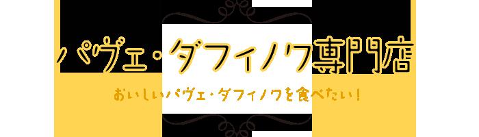 パヴェ・ダフィノワチーズ専門店