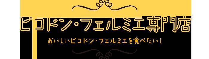 ピコドン・フェルミエチーズ専門店