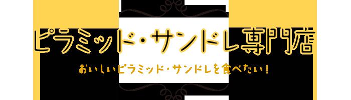 ピラミッド・サンドレチーズ専門店