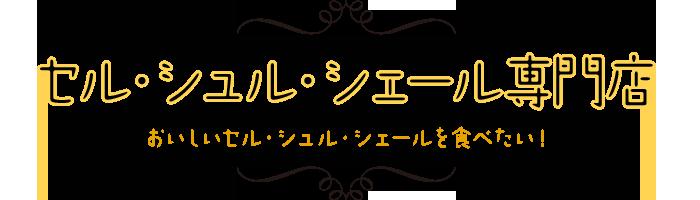 セル・シュル・シェールチーズ専門店