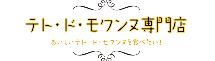 テト・ド・モワンヌチーズ専門店